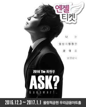The 최현우 Ask?&answer!.