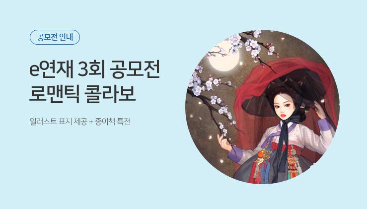 [공모전] 로맨틱 콜라보