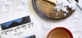 겨울 아침, 방탄 커피