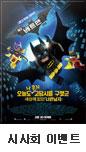 레고 배트맨 무비 시사회 이벤트