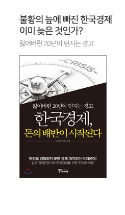 한국경제 돈의 배반이 시작된다