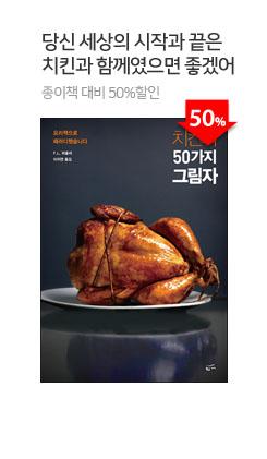 치킨의 50가지 그림자 (01/30)