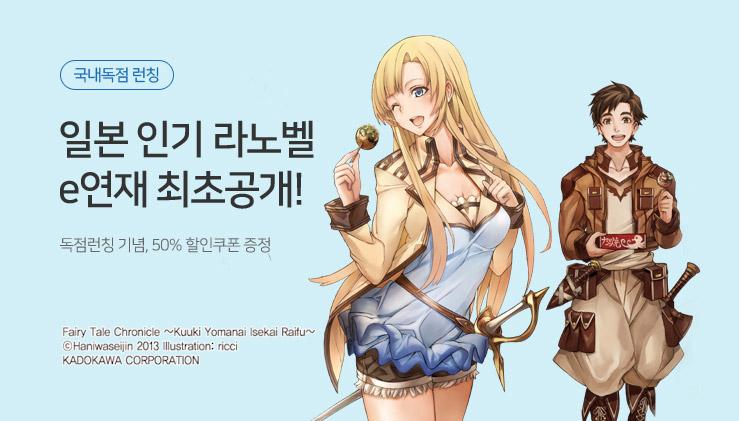 [독점] 일본 인기 라노벨