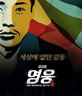 뮤지컬<영웅>- 인천