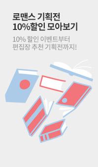 장르10%할인관
