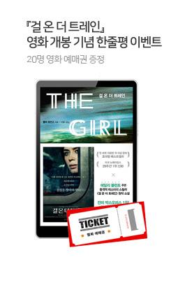 걸 온 더 트레인 (03/22)