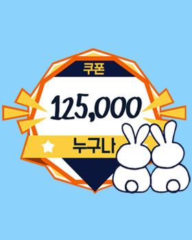 누구나 12만 5천원, 궁디팡팡 쿠폰!