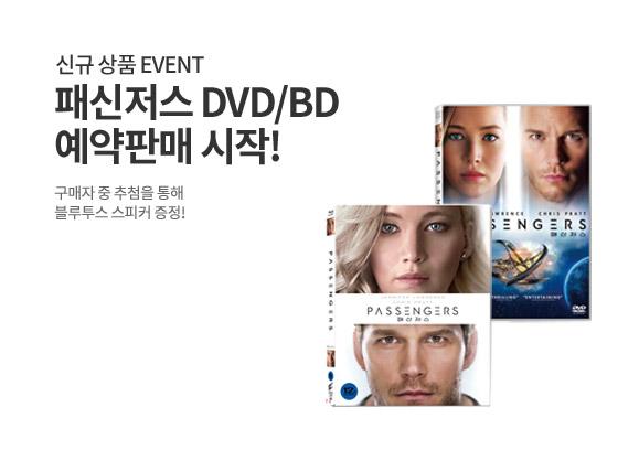 패신저스 DVD/BD