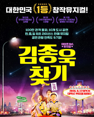 김종욱 찾기