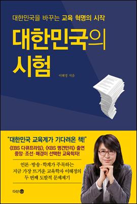 오늘만 10년대여 50%할인『대한민국의 시험』