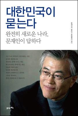 오늘만 10년대여 50%할인『대한민국이 묻는다』