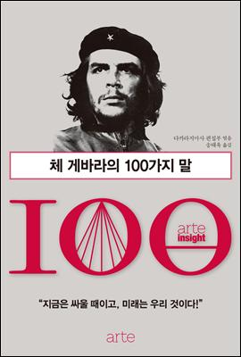 오늘만 10년대여 50%할인『체게바라의 100가지 말』