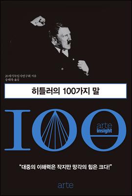 오늘만 10년대여 50%할인『히틀러의 100가지 말』