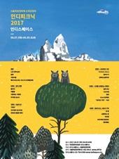 <인디피크닉 2017> 초대 이벤트
