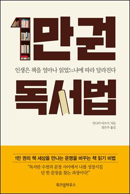 오늘만 10년대여 50%할인『1만권 독서법』