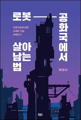 단독 선출간 『로봇 공화국에서 살아남는 법』