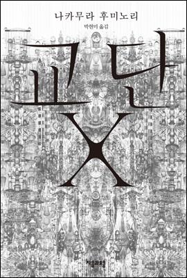 단독 선출간 『교단 X』