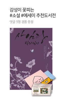 소설, 에세이 추천 도서전 (04/21)