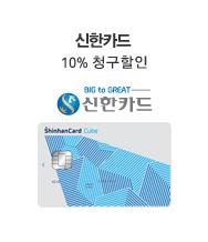신한카드 10% 쿠폰