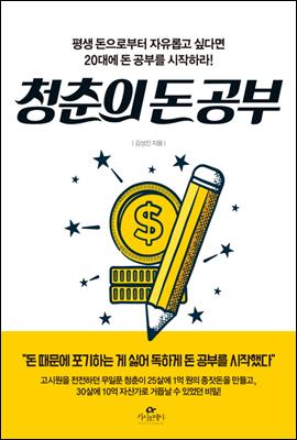 오늘만 10년대여 50%할인『청춘의 돈 공부』