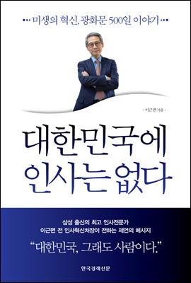 단독 선출간 『대한민국에 인사는 없다』