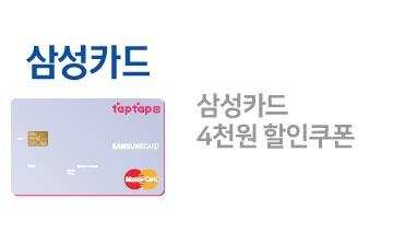 삼성카드 할인쿠폰