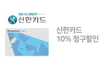 신한카드 10%할인쿠폰