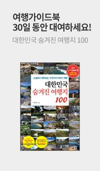 대한민국 숨겨진 여행지