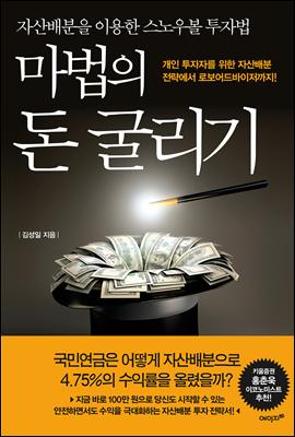 단독 선출간 『마법의 돈 굴리기』