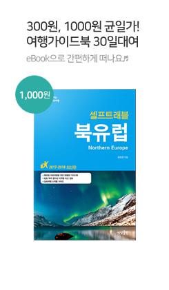 여행가이드북 30일 대여 (05/10)