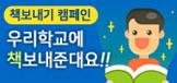 책보내기 캠페인