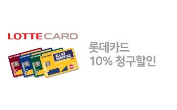 롯데카드 10% 청구할인