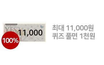 5월 11,000원 상품권