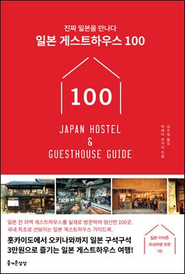 오늘만 10년대여 50%할인『일본 게스트하우스 100』