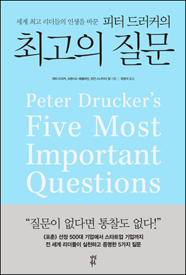 오늘만 10년대여 50%할인『피터드러커의 최고의 질문』