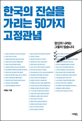 오늘만 10년대여 50%할인『한국의 진실을 가리는…』