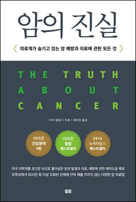오늘만 10년대여 50%할인『암의 진실』