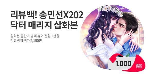송민선X202