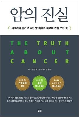 단독 선출간 『암의 진실』