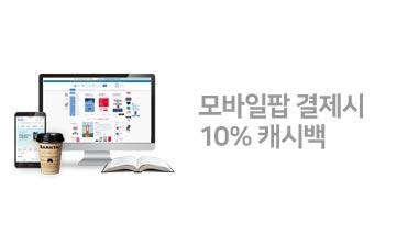모바일팝 캐시백