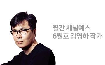 월간 채널예스