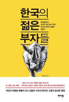 오늘만 10년대여 50%할인『한국의 젊은 부자들』