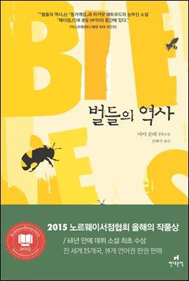 오늘만 10년대여 50%할인『벌들의 역사』