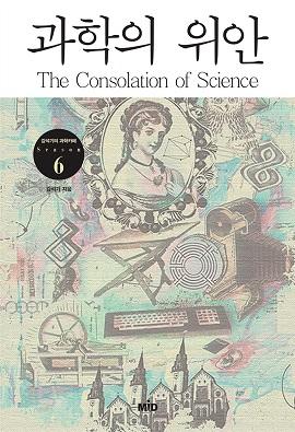단독 선출간 『과학의 위안』