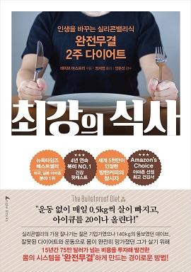단독 선출간 『최강의 식사』