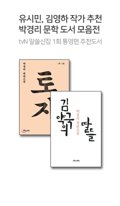 박경리 문학 도서전 (06/30)