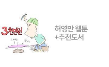 허영만 웹툰 허브 페이지