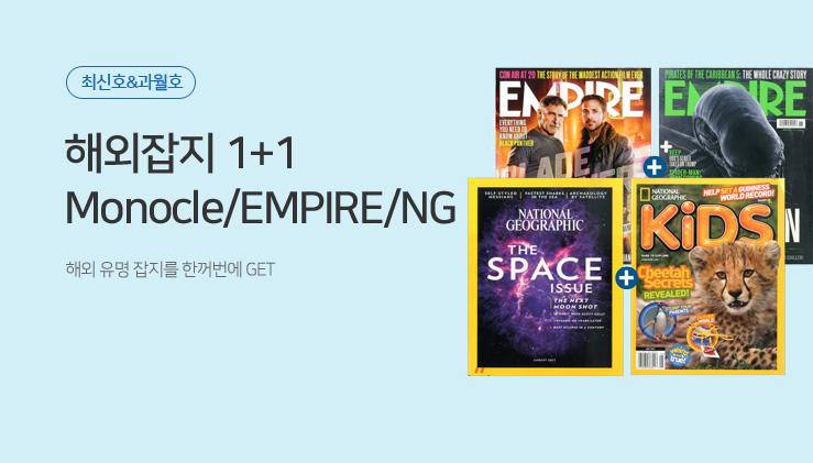 해외잡지 1+1