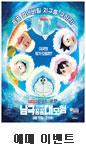 극장판 도라에몽 예매 이벤트
