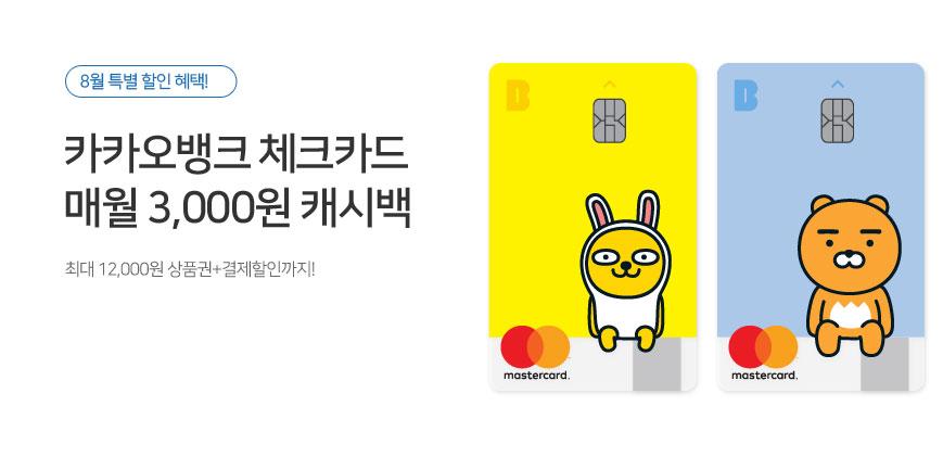 카카오 캐시백 + 최대 12,000원 상품권